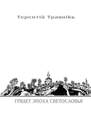 cover image of Грядет эпоха Светословья. Книга 1. Изцикла «Белокнижье»