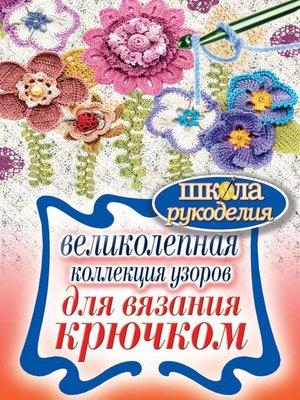 cover image of Великолепная коллекция узоров для вязания крючком