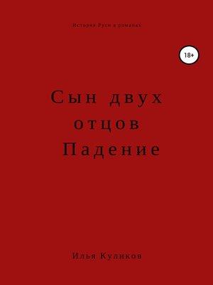 cover image of Сын двух отцов. Падение