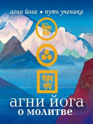 cover image of Агни Йога о молитве
