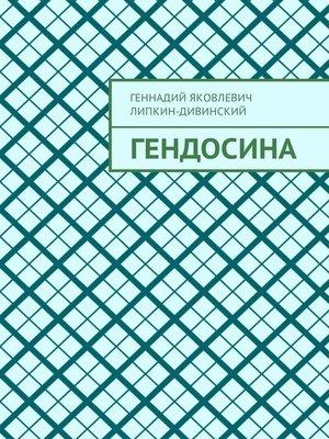 cover image of Гендосина