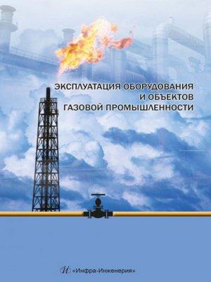 cover image of Эксплуатация оборудования и объектов газовой промышленности