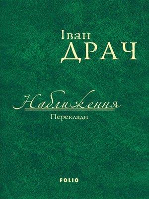cover image of Наближення. Переклади (збірник)
