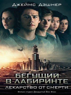 cover image of Лекарство от смерти