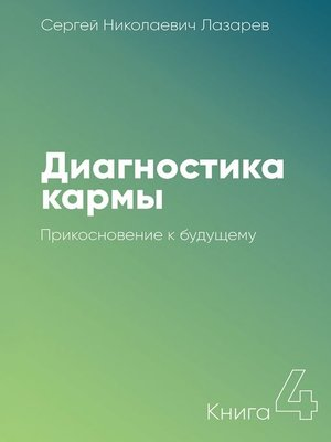 cover image of Диагностика кармы. Книга 4. Прикосновение кбудущему