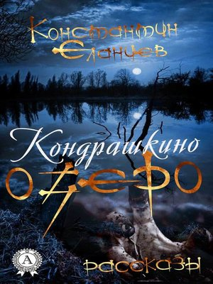 cover image of Кондрашкино озеро