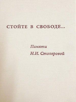 cover image of Стойте в свободе... Памяти Н.И. Столяровой