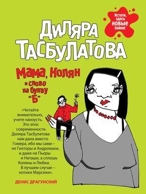 cover image of Мама, Колян ислово набукву«Б»