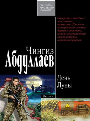 cover image of День Луны