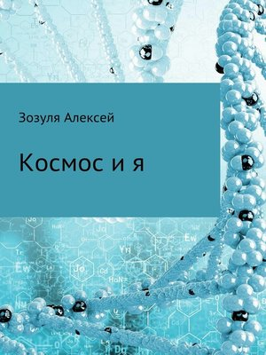 cover image of Космос и я