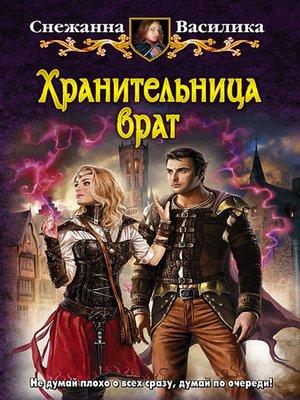 cover image of Хранительница врат