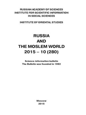 cover image of Russia and the Moslem World № 10 / 2015