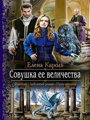 cover image of Совушка ее величества