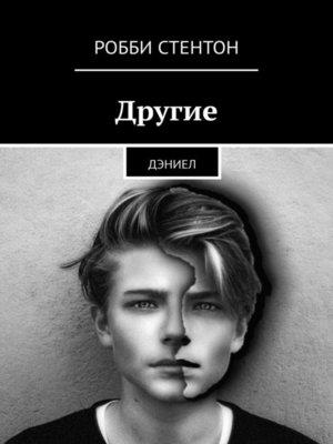 cover image of Другие. Дэниел