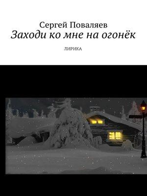 cover image of Заходи ко мне на огонёк. Лирика