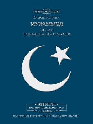 cover image of Мухаммед. Ислам. Комментарии имысли