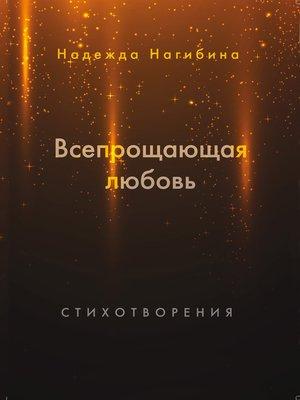 cover image of Всепрощающая любовь