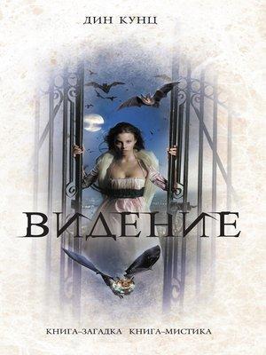 cover image of Видение