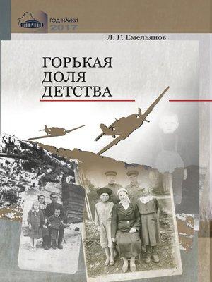 cover image of Горькая доля детства. Рассказы о днях оккупации