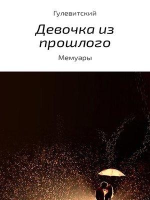 cover image of Девочка из прошлого. Сборник мемуаров