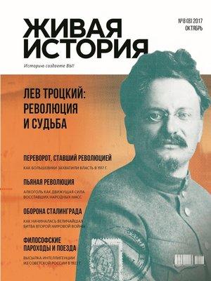 cover image of Живая история. Историю создаёте Вы. № 8 (8) октябрь 2017 г.