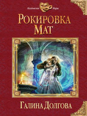 cover image of Рокировка. Мат