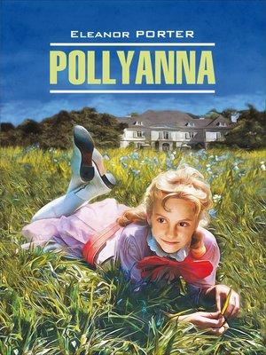 cover image of Pollyanna / Поллианна. Книга для чтения на английском языке