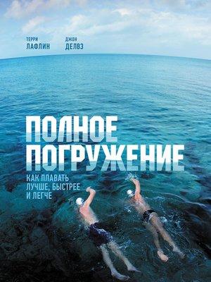 cover image of Полное погружение. Как плавать лучше, быстрее и легче