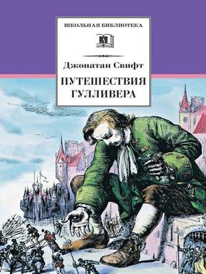 cover image of Путешествия Гулливера