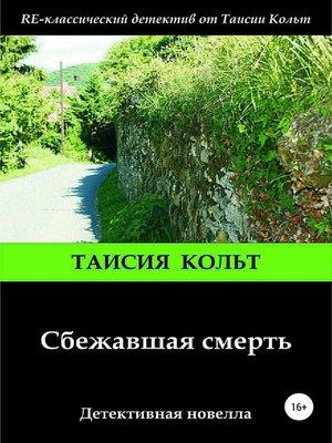 cover image of Сбежавшая смерть
