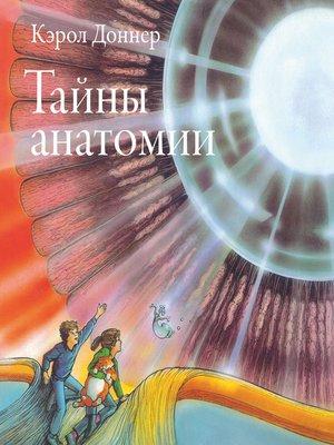 cover image of Тайны анатомии