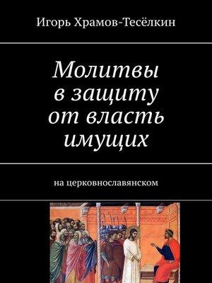 cover image of Молитвы взащиту отвласть имущих. нацерковнославянском