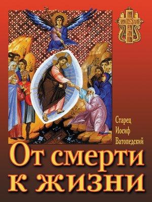cover image of От смерти к жизни