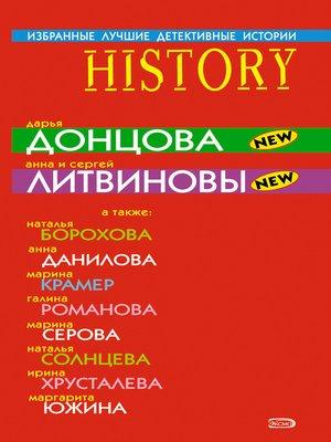 cover image of Избранные лучшие детективные истории