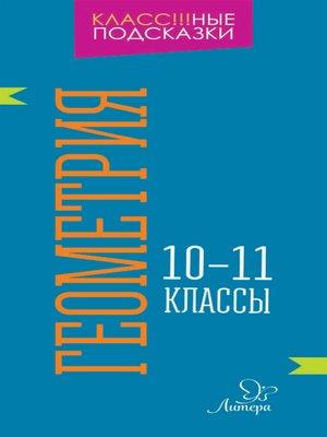 cover image of Геометрия. 10-11 классы