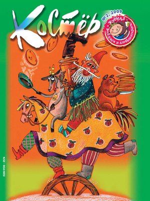 cover image of Журнал «Костёр» №02/2009