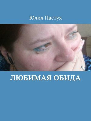 cover image of Любимая обида