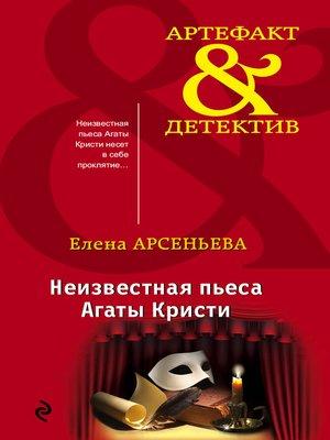 cover image of Неизвестная пьеса Агаты Кристи