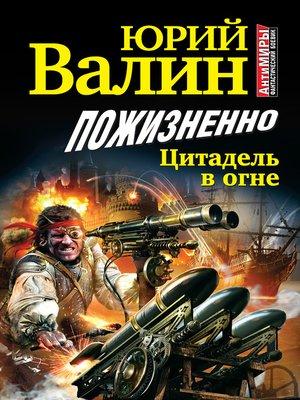 cover image of Пожизненно. Цитадель в огне