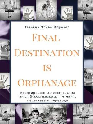 cover image of Final Destination Is Orphanage. Адаптированные рассказы на английском языке для чтения, пересказа и перевода