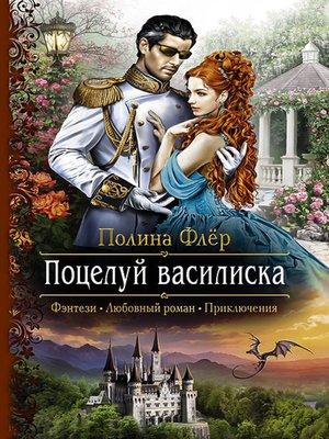 cover image of Поцелуй василиска
