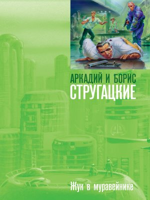 cover image of Жук в муравейнике