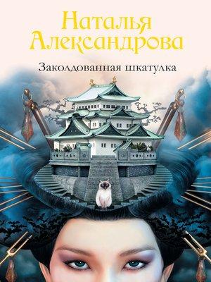 cover image of Заколдованная шкатулка