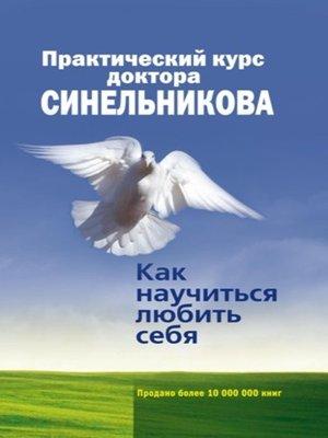 cover image of Практический курс доктора Синельникова. Как научиться любить себя