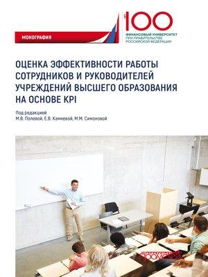 cover image of Оценка эффективности работы сотрудников и руководителей учреждений высшего образования на основе KPI