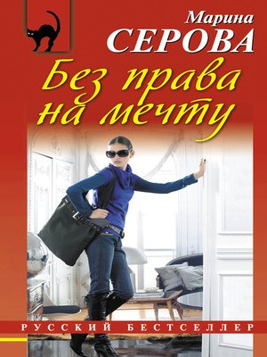 cover image of Без права на мечту