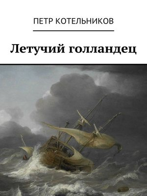cover image of Летучий голландец