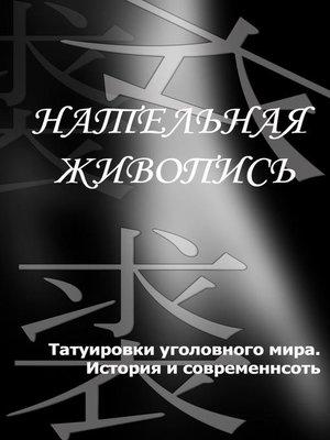 cover image of Татуировки уголовного мира. История и современность