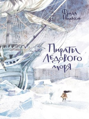 cover image of Пираты Ледового моря