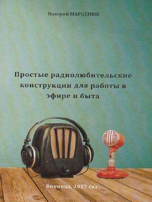 cover image of Простые радиолюбительские конструкции для работы в эфире и для быта
